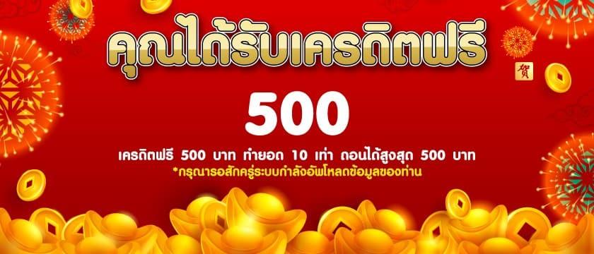 เครดิตฟรี 500